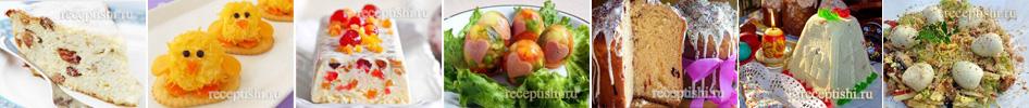 Рецепты на Пасху